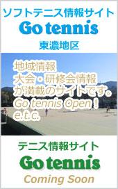 岐阜県東濃地区ソフトテニス情報サイト
